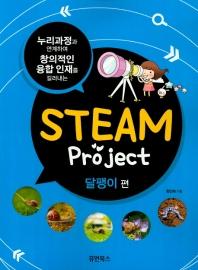 Steam Project 달팽이편(누리과정과 연계하여 창의적인 융합 인재를 길러내는)