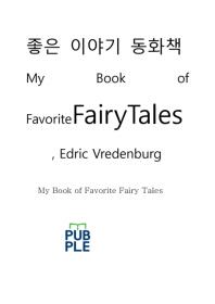 좋은이야기동화책My Book of Favorite Fairy Tales, Edric Vredenburg