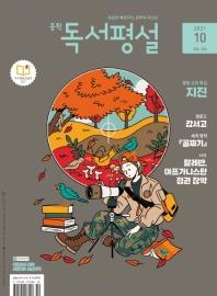 중학독서평설 (10월호)