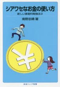 [해외]シアワセなお金の使い方 新しい家庭科勉强法 2
