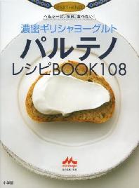 濃密ギリシャヨ-グルトパルテノレシピBOOK108 ヘルシ-に,每日,食べたい!