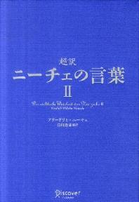 [해외]超譯ニ-チェの言葉 2