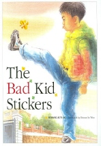 나쁜 어린이 표 (THE BAD KID STICKERS)(양장본 HardCover)