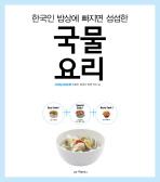 국물요리(한국인 밥상에 빠지면 섭섭한)(LIVING COOK 1)