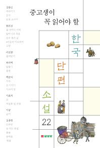 한국 단편 소설 22(중고생이 꼭 읽어야 할)