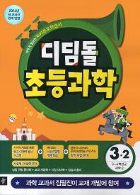 초등 과학 3-2(2014)