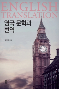 영국 문학과 번역