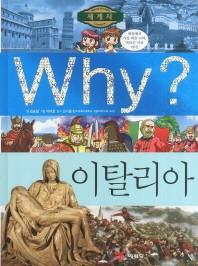 Why 세계사: 이탈리아(초등역사학습만화 W16)(양장본 HardCover)