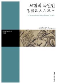 모험적 독일인 짐플리치시무스(대산세계문학총서 163)