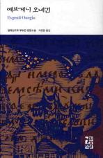 예브게니 오네긴(열린책들 세계문학 79)(양장본 HardCover)