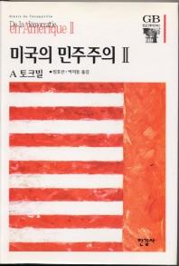 미국의 민주주의. 2 /한길그레이트북스 25 / 3-090003