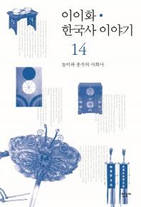 이이화 한국사 이야기. 14  놀이와 풍속의 사회사