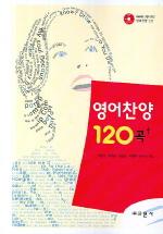 영어찬양 120곡(CD1장포함)