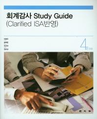 회계감사 Study Guide(4판)