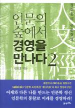 인문의 숲에서 경영을 만나다. 2