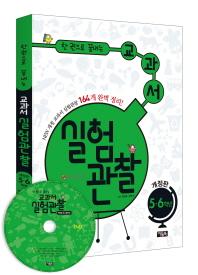 교과서 실험관찰 5 6학년(DVD1장포함)(한 권으로 끝내는)(개정판)(DVD1장포함)