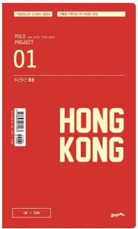 두근두근 홍콩(Yolo Project 1)