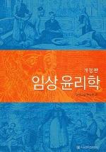 임상윤리학 (개정판) 2쇄 발행 (2012.8.5)