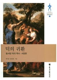 덕의 귀환(동서양 덕의 역사: 서양편)(문명공동연구 9)