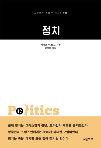 정치(교유서가 첫단추 시리즈 25)