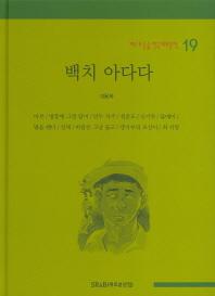 백치 아다다(베스트 논술 한국대표문학 19)(양장본 HardCover)
