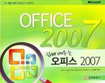오피스 2007