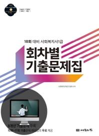 사회복지사 1급 회차별 기출문제집(2020)