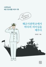 해군사관학교에서 바다의 리더십을 배우다