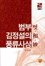 범부 김정설의 풍류사상(범부 연구총서 1)(양장본 HardCover)