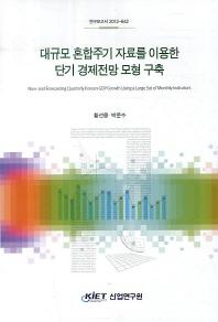 대규모 혼합주기 자료를 이용한 단기 경제전망 모형 구축(연구보고서 2012-642)