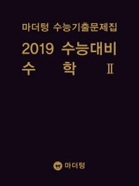 고등 수학2 수능기출문제집(2018)