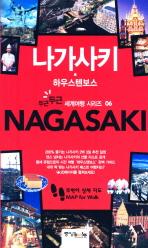 나가사키 하우스텐보스(두근두근 세계여행 시리즈 6)