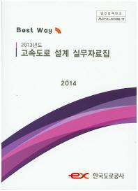 고속도로 설계 실무자료집(2014)(2013년도)