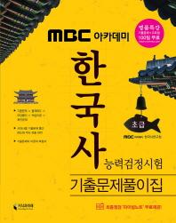 한국사능력검정시험 초급 기출문제풀이집(2017)(MBC 아카데미)(2판)