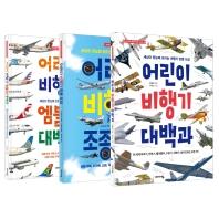 바이킹 어린이 비행기 베스트 3종 세트(바이킹 어린이 도감)(양장본 HardCover)(전3권)