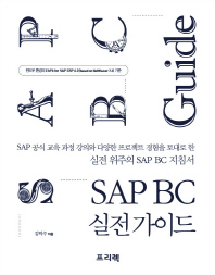 SAP BC 실전 가이드