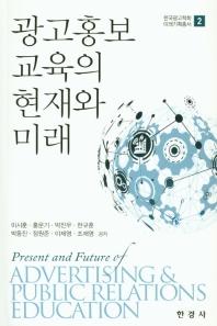 광고홍보 교육의 현재와 미래(한국광고학회 미래기획총서 2)