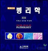 병리학(원색도보)(제5판) (아랫부분 이름)