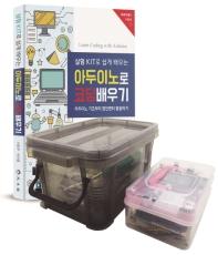 아두이노로 코딩배우기+아두이노 KIT(실험 KIT로 쉽게 배우는)(공돌이월드 시리즈 1)
