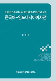 한국어 인도네시아어 사전(개정판)