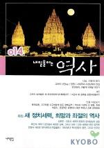 내일을 여는 역사 14호