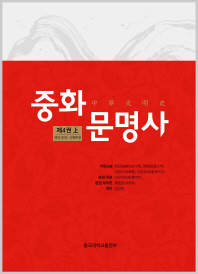 중화문명사 제4권(상)(양장본 HardCover)