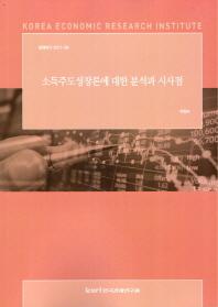 소득주도성장론에 대한 분석과 시사점(정책연구 2017-05)