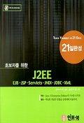 초보자를 위한 J2EE 21일 완성