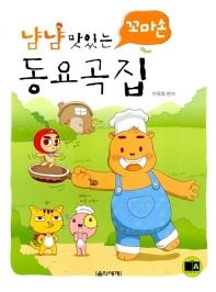 냠냠 맛있는 꼬마손 동요곡집