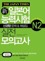 신일본어능력시험 실전 모의고사 N2(THE JAPAN TIMES)