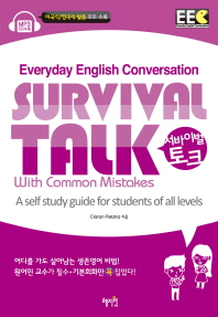 Survival Talk(서바이벌 토크)(CD1장포함)
