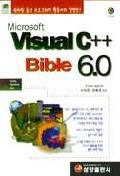 VISUAL C++ 6.0 BIBLE(별책부록포함)