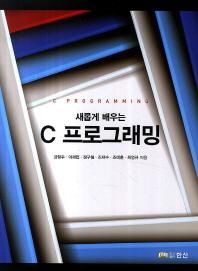 C 프로그래밍(새롭게 배우는)