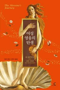 여성 영웅의 탄생 --- 약간사용감, 밑줄(小) 3장